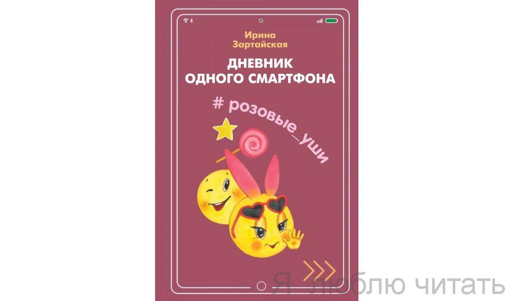 Дневник одного смартфона.Розовые уши