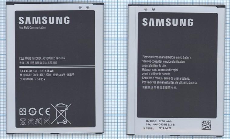 Аккумулятор Samsung i9200 Galaxy Mega 6.3 (B700BC/B700BE/B700BU) Оригинал