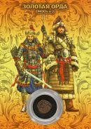 ЗОЛОТАЯ ОРДА (1400х г.г.). Монета правления ханов Золотой Орды 1400х г.г. Оригинал