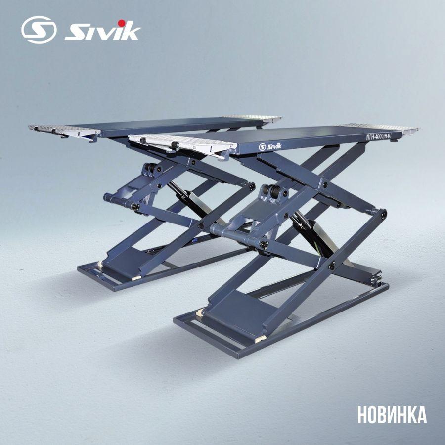 Подъемник ножничный  напольный ПГН-4000/Н-01 Sivik
