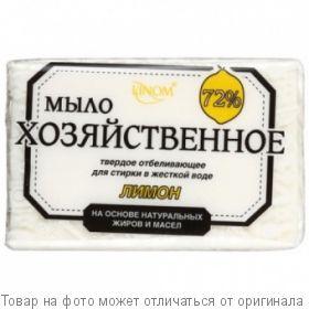 """""""ЛИН"""" ФП Мыло хоз-е 72% тв. отбеливающее """"Лимон"""" для стирки в жест.воде, 200г/50шт, шт"""