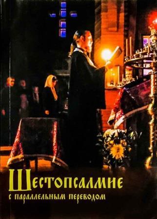 Шестопсалмие с параллельным переводом на русский язык