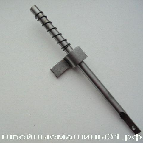 Стержень лапкодержателя с пружиной   BROTHER 2340 CV  COVER STITCH   цена 400 руб.