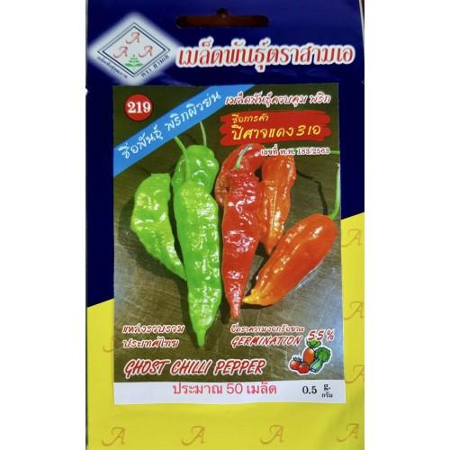 Тайские семена чили перца дьявольской остроты 5 гр