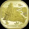 Гора Уи  5 юаней 2020 на заказ