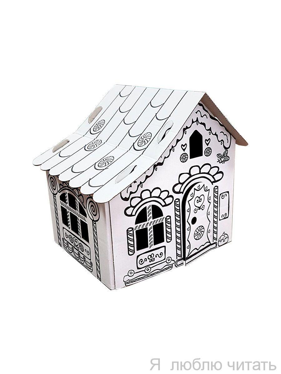 Пряничный домик - сборная 3D игрушка-раскраска