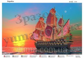 ЮМА ЮМА-3316 Корабль схема для вышивки бисером купить оптом в магазине Золотая Игла - вышивка бисером