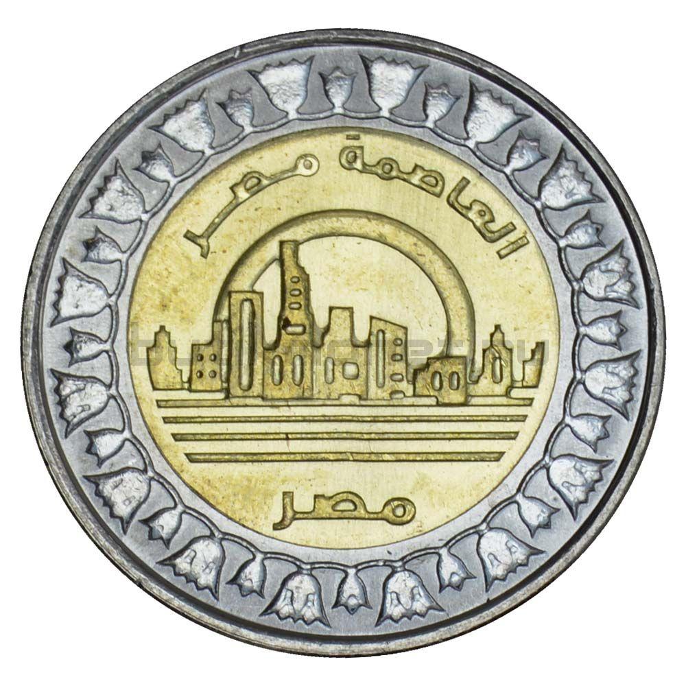 1 фунт 2019 Египет Новая столица Египта - Ведиан