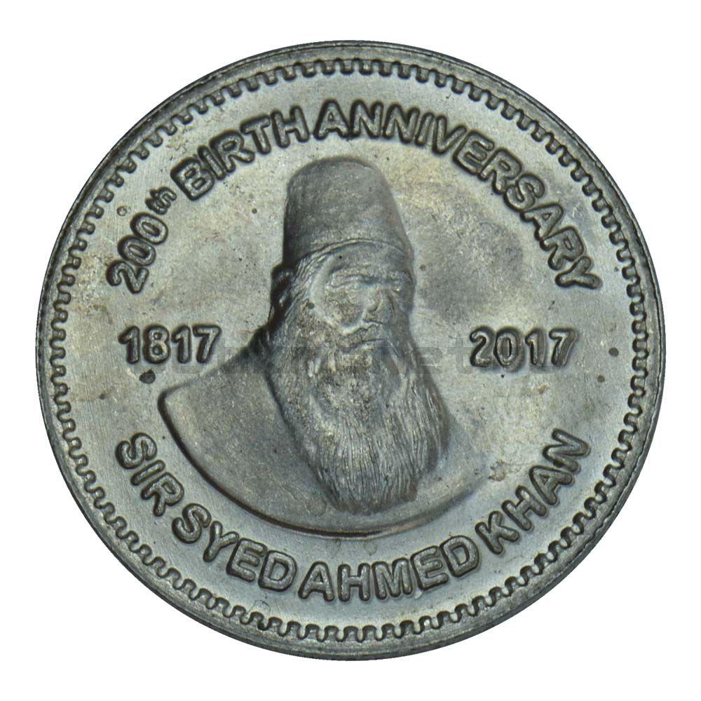 50 рупий 2017 Пакистан 200 лет со дня рождения Сэра Саида Ахмад-хана