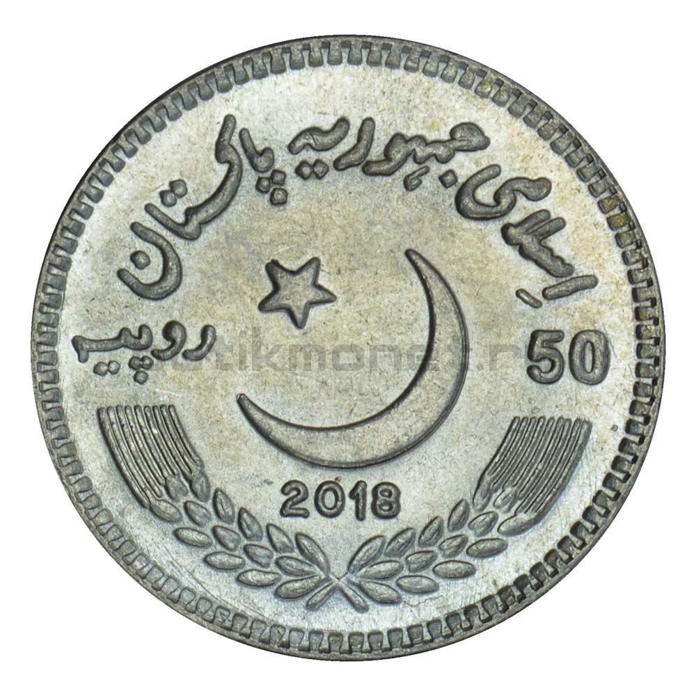 50 рупий 2018 Пакистан Международный день борьбы с коррупцией