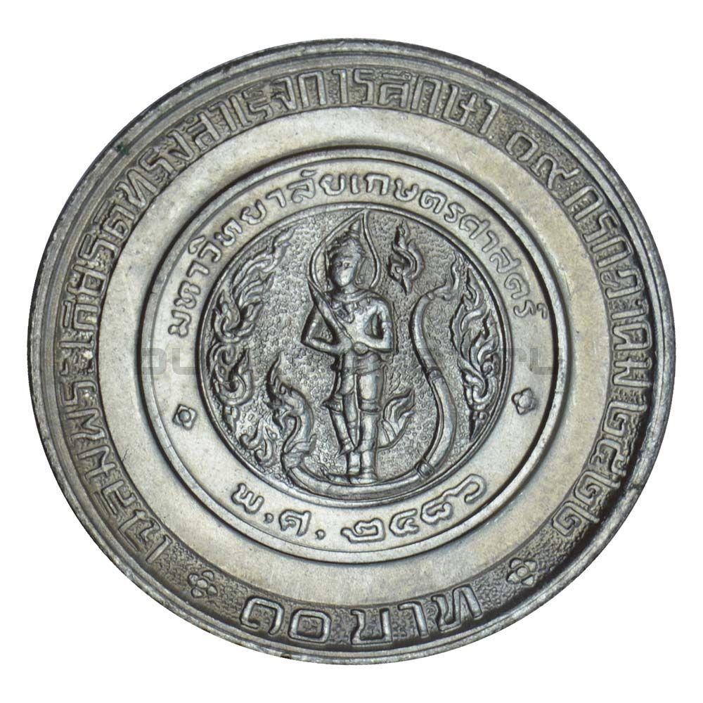 10 бат 1979 Таиланд Выпускной Принцессы Чулабхорн