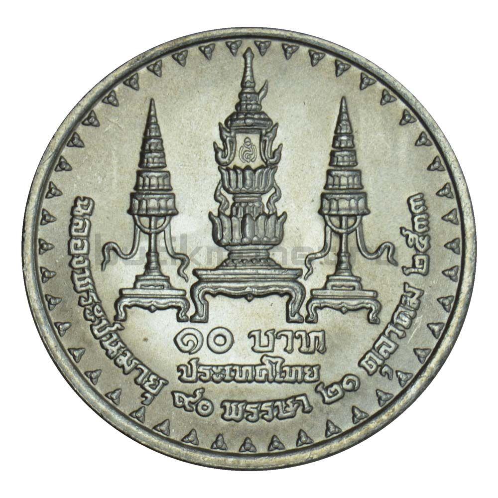 10 бат 1990 Таиланд 90 лет со дня рождения Принцессы-Матери Синакхаринтхры