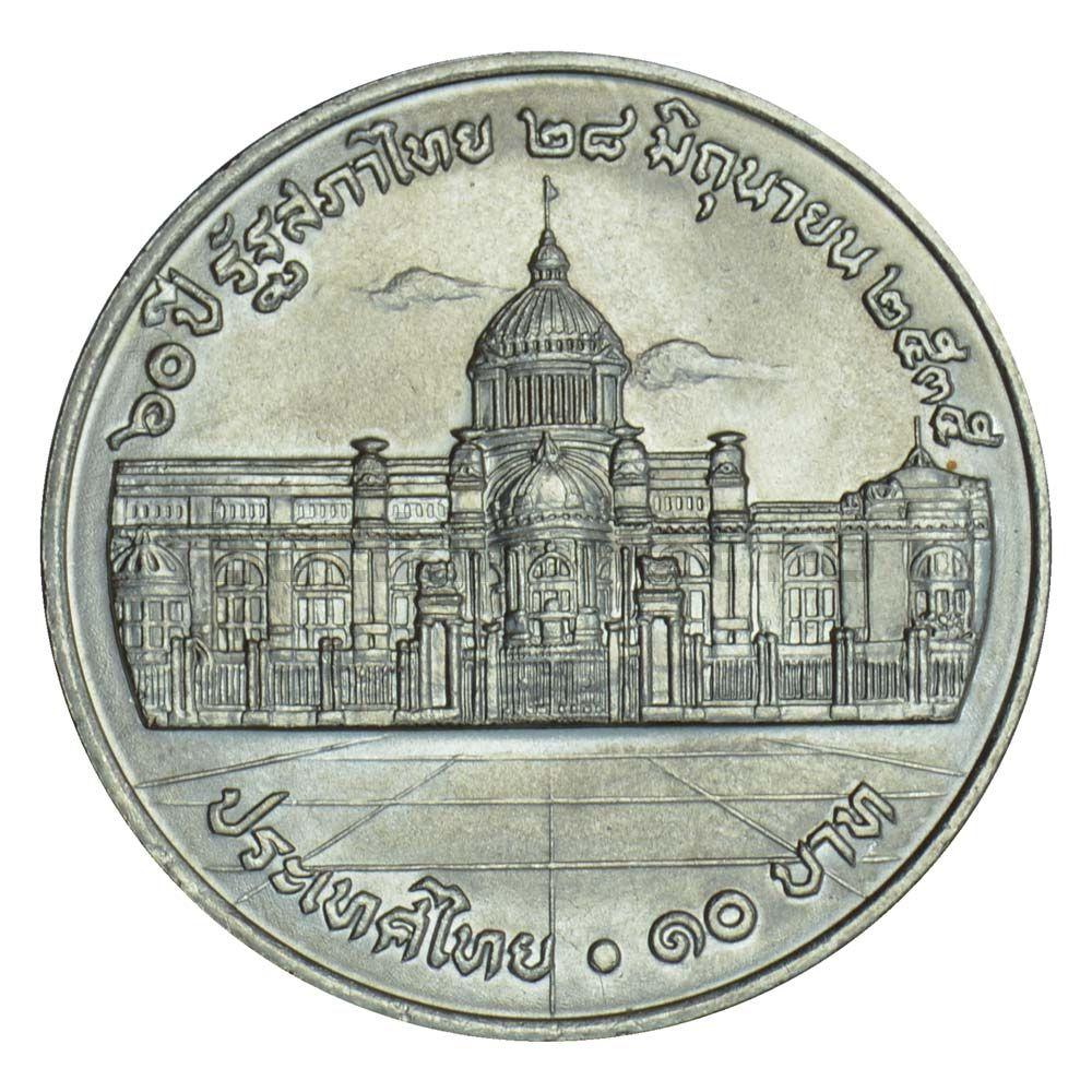 10 бат 1992 Таиланд 60 лет Национальной Ассамблее