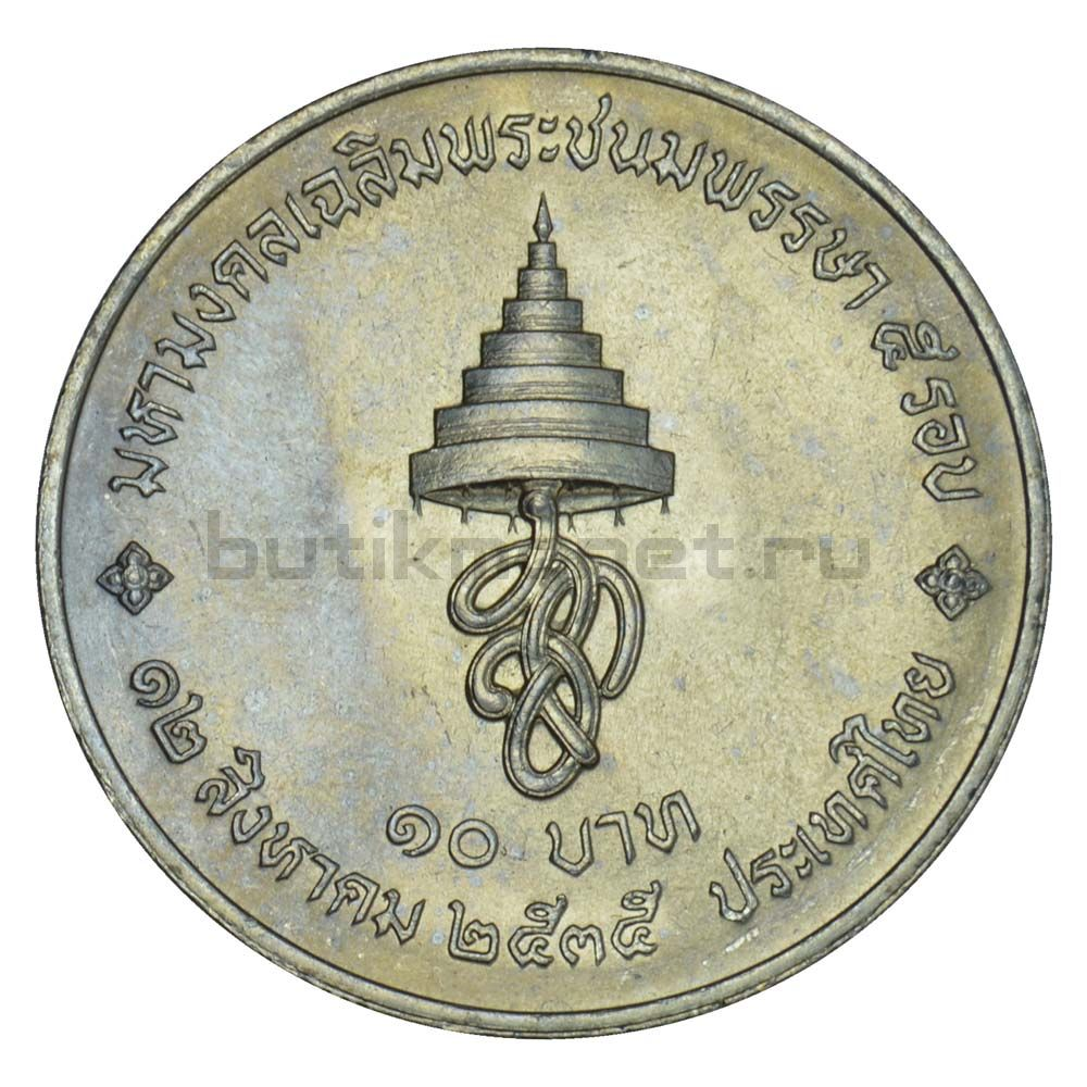 10 бат 1992 Таиланд 60 лет со дня рождения Королевы Сирикит
