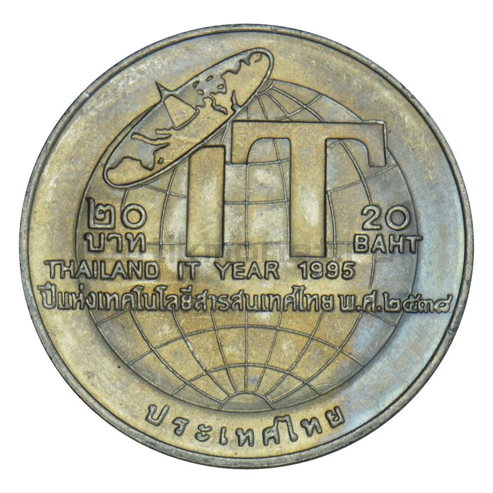 20 бат 1995 Таиланд Год информационных технологий