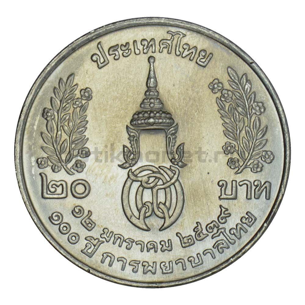 20 бат 1996 Таиланд 100 лет сестринской и акушерской школе имени Сирирадж