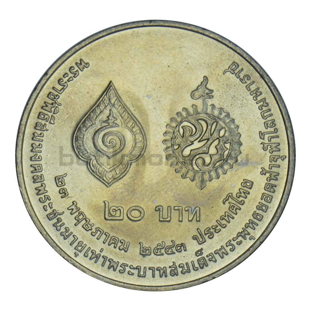 20 бат 2000 Таиланд Рама IX достигает возраста Рамы I
