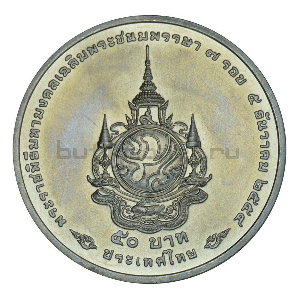 50 бат 2011 Таиланд 84 года со дня рождения Короля Рамы IX