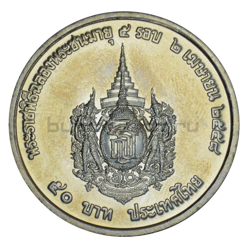 50 бат 2015 Таиланд 60 лет со дня рождения Принцессы Сириндхорн