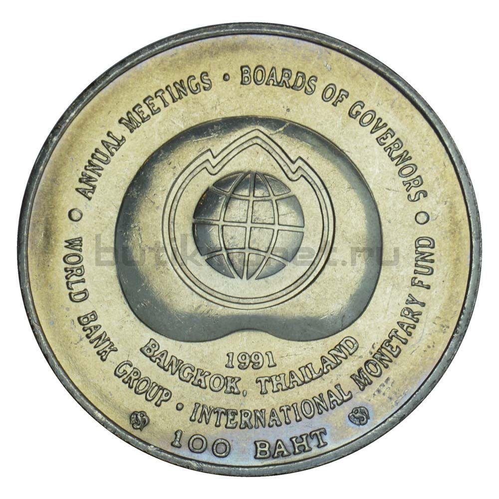 100 бат 1991 Таиланд Всемирный банк - Международный валютный фонд