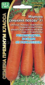 Морковь Санькина любовь F1 (Уральский дачник)