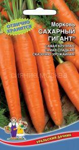 Морковь Сахарный гигант (Уральский дачник)