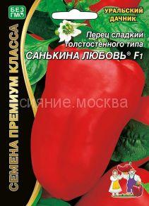 Перец сладкий Санькина любовь F1 (Уральский Дачник)