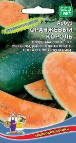 Арбуз Оранжевый король (Уральский Дачник)