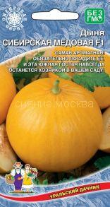 Дыня Сибирская медовая F1 (Уральский Дачник)
