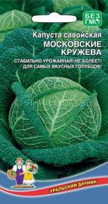 Капуста савойская Московские кружева (Уральский Дачник)