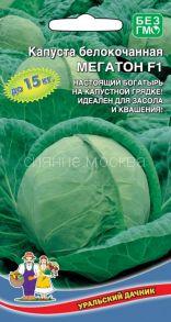 Капуста белокочанная Мегатон F1 (Уральский Дачник)