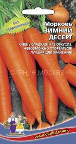 Морковь Зимний десерт (Уральский Дачник)