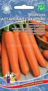 Морковь Алтайская сахарная (Уральский Дачник)