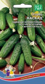 Огурец Каскад (Уральский Дачник)