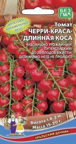 Томат Черри-краса-Длинная коса (Уральский Дачник)