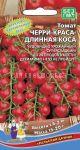 Tomat-Cherri-krasa-Dlinnaya-kosa-Uralskij-Dachnik