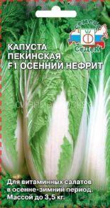 Капуста Осенний нефрит (Седек)