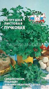 Петрушка листовая Пучковая (СеДеК)