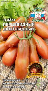Томат Перцевидный шоколадный (СеДеК)