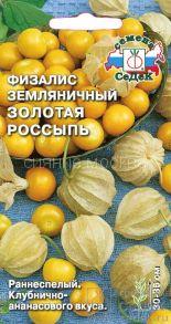 Физалис земляничный Золотая россыпь (СеДеК)