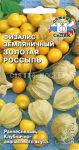 Fizalis-zemlyanichnyj-Zolotaya-rossyp-SeDeK