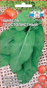 Щавель Толстолистный (СеДеК)