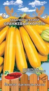 Кабачок цуккини Оранжевый король (Премиум сидс)