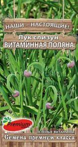 Лук слизун Витаминная поляна (Премиум сидс)