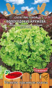 Салат листовой Вологодские кружева (Премиум сидс)