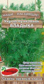 Укроп пучковый Владыка (Премиум сидс)