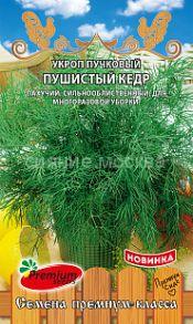 Укроп пучковый Пушистый кедр (Премиум сидс)