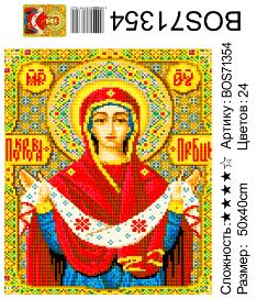 Алмазная мозаика на подрамнике BOS71354