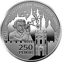 250 лет астрономической обсерватории Львовского университета  5 гривен Украина 2021