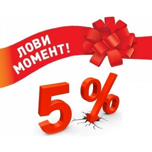 5% При заказе на 15 000 р